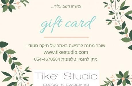 Gift card כרטיס מתנה